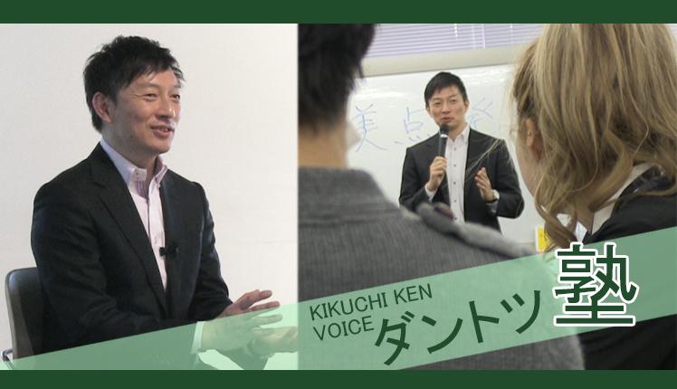 ダントツ塾 主席トレーナー 菊池 研