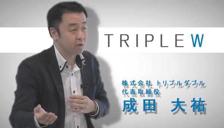 株式会社トリプルダブル 成田大祐