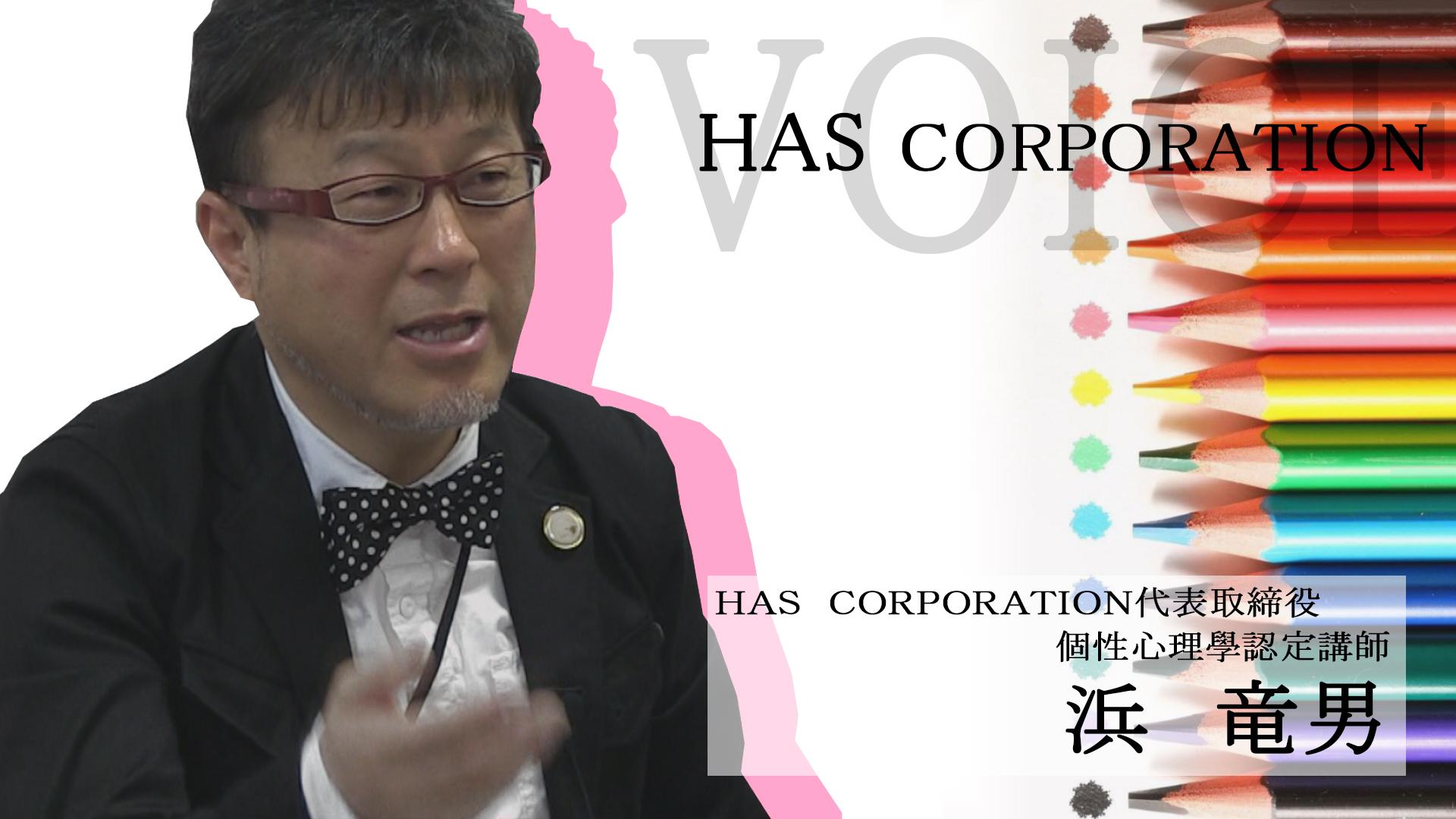 HAS CORPORATION 浜 竜男