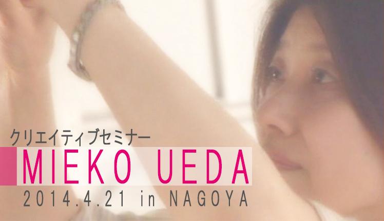 2014.4.21上田美江子 クリエイティブセミナー
