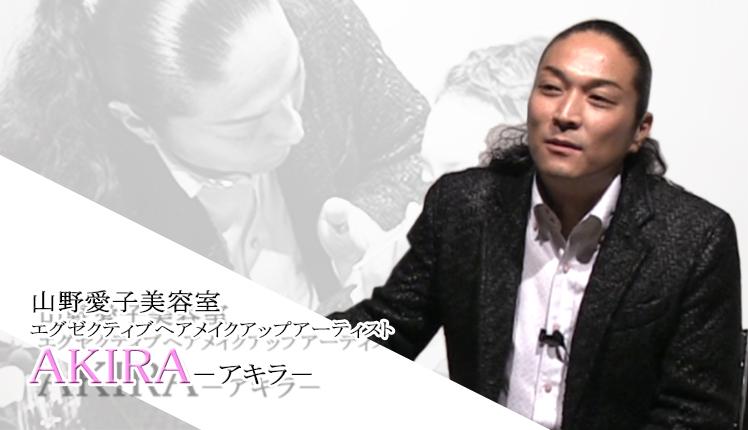山野愛子美容室 エグゼクティブヘアメイクアップアーティスト AKIRA-アキラ-