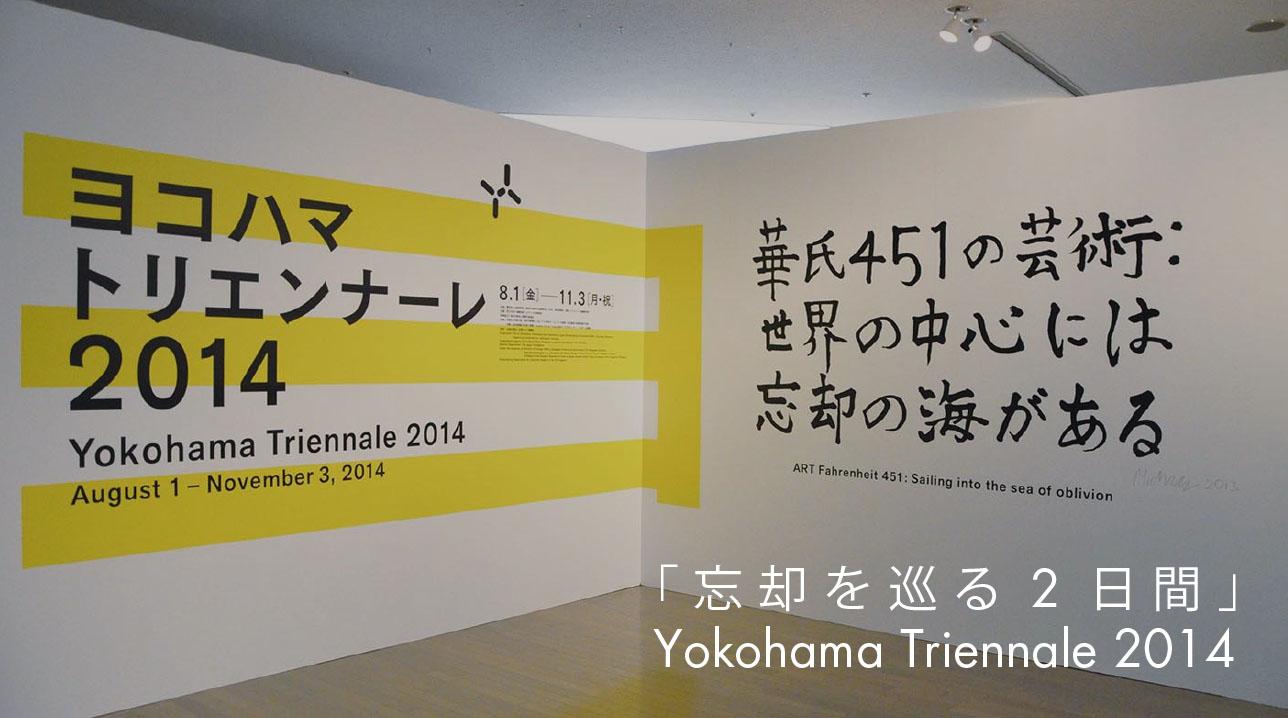 「忘却を巡る2日間」 ヨコハマトリエンナーレ2014