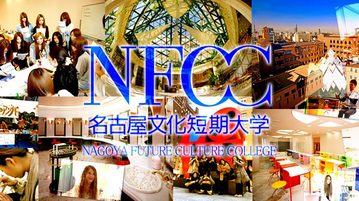 名古屋文化短期大学(NFCC)