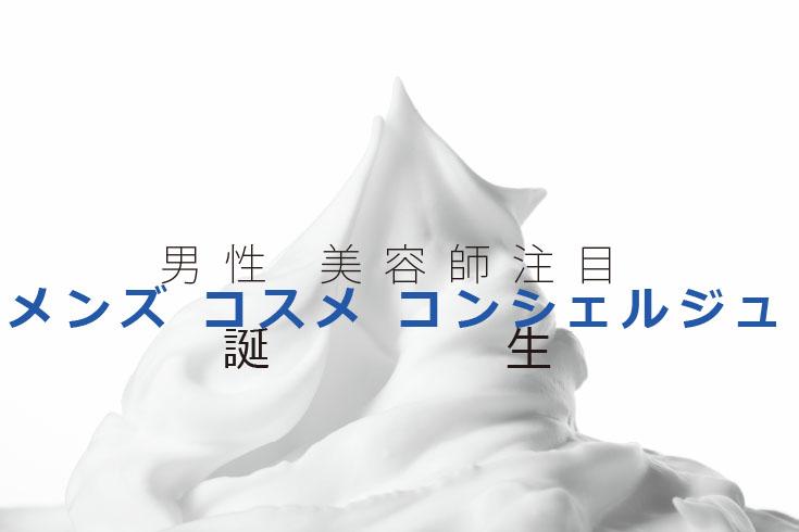 男性美容師さん注目!愛知県で初!メンズ コスメ コンシェルジュが登場した!