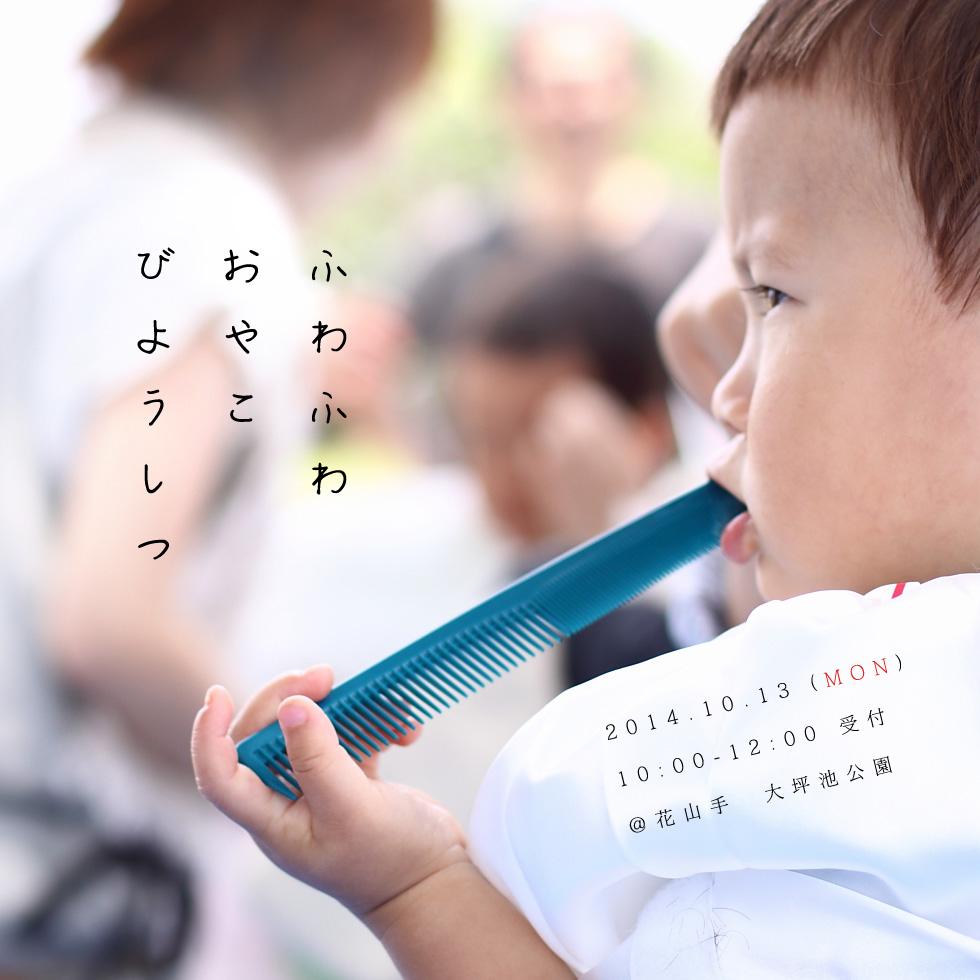宮崎県で開催「ふわふわ親子美容室」